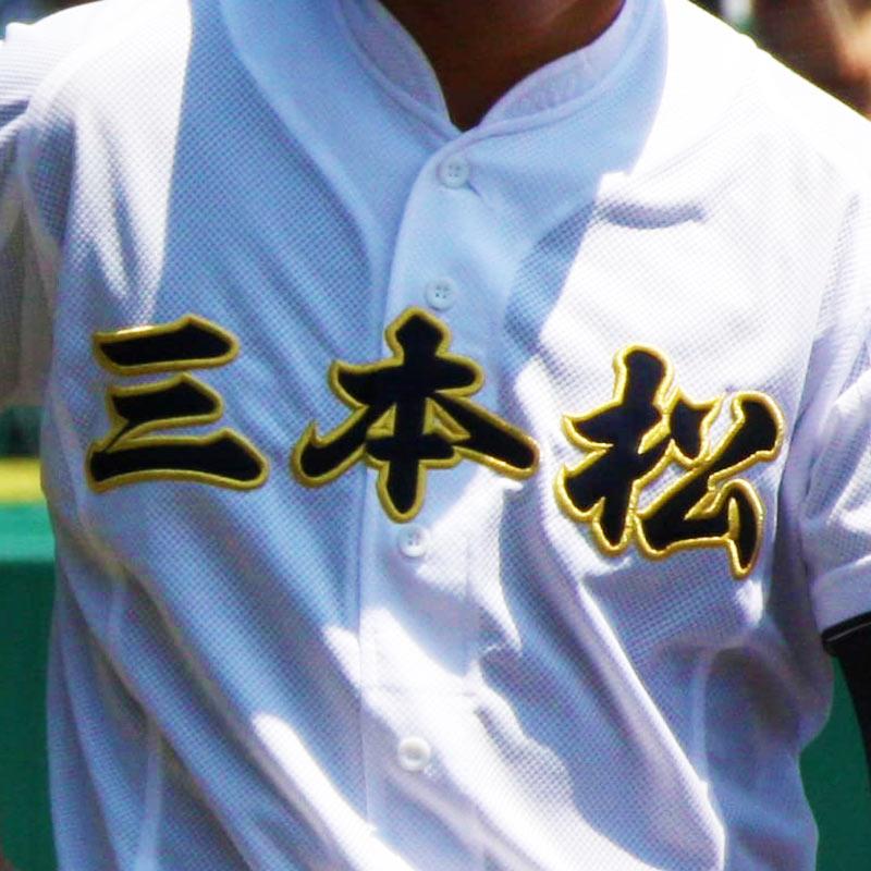 三高野球部