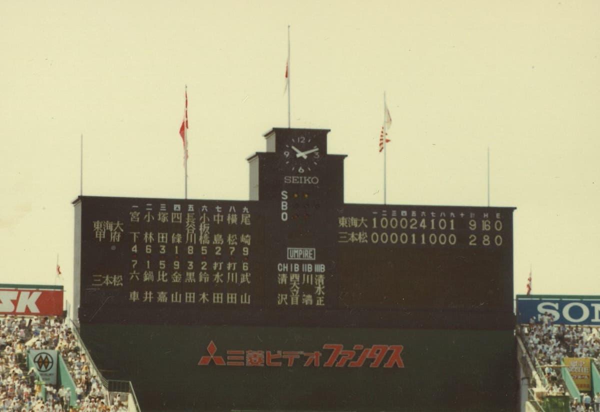 初の甲子園は東海大甲府に2-9で敗れました
