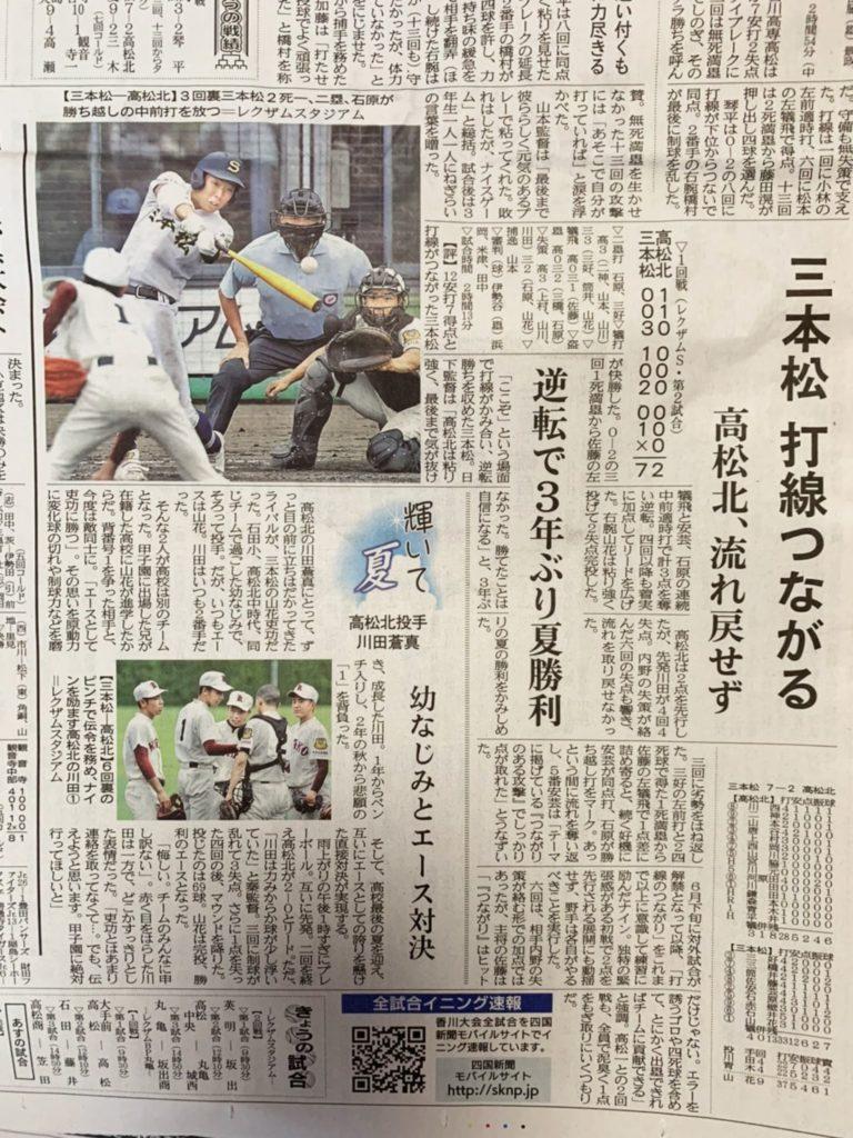 高松北戦の新聞記事