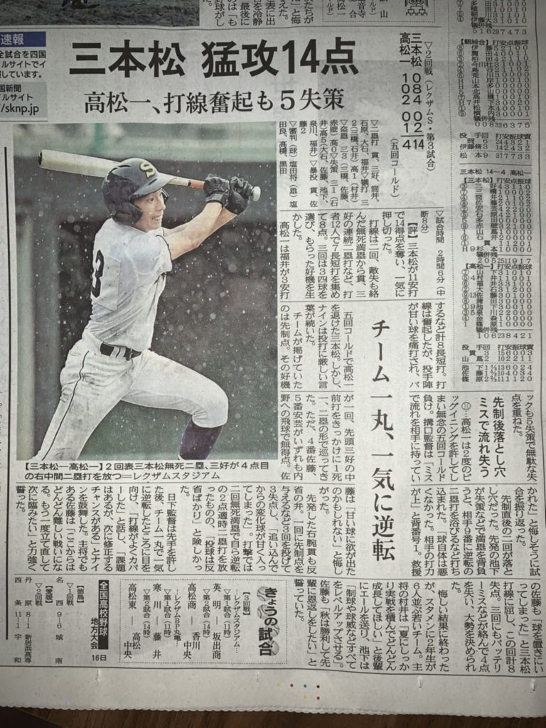 高松一高戦の新聞記事